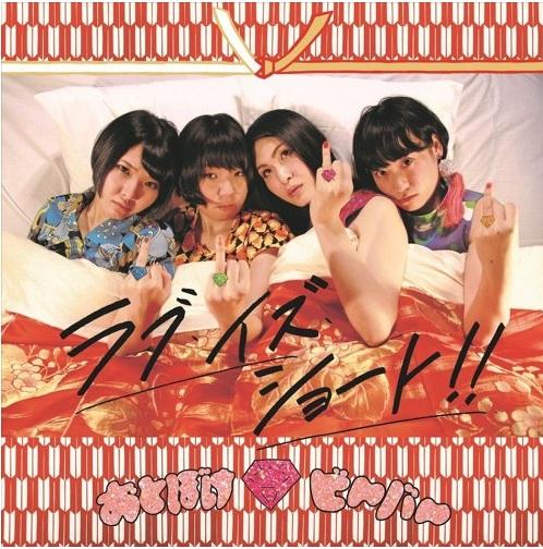 Otoboke Beaver: Love Is Short – EP review