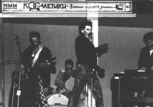 NII Kosmetiki: Somnambulant lo-fi from Behind the Iron Curtain