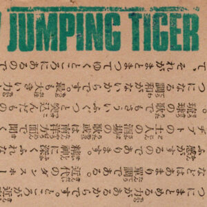 Jumping Tiger : Demo – album review