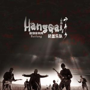 Hanggai: Baifang – album review