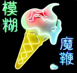 Blur's new song … what's your verdict